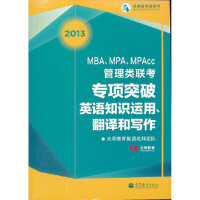 2013 MBA、MPA、MPAcc管理类联考英语专项突破――英语知识运用、翻译和写作9787040346176高等教