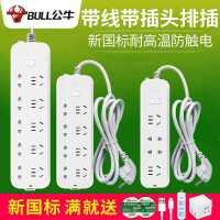 公牛插座排插排家用�Ь�1.8/3/5米插板4/6/8/10位多孔接�板正品