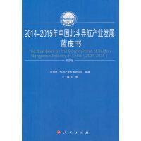 2014-2015年中国北斗导航产业发展蓝皮书(2014-2015年中国工业和信息化发展系列蓝皮书)