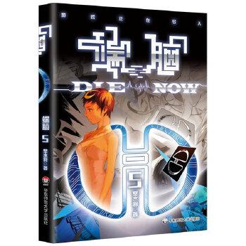 端脑 第5册 (科幻烧脑神作,中国漫画界的《三体》,有妖气平台总点击量达到23亿!悬疑烧脑,热血战斗,中国漫画扛鼎之作!游戏正在导入,欢迎进入《端脑》的世界……)