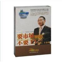 特价清仓!原装正版 赢家大讲堂 -- 青啤总裁王金阳 要市场不要工厂 6VCD