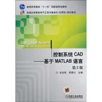【正版二手书9成新左右】控制系统A:基于MATLAB语言 张晋格,陈丽兰 机械工业出版社