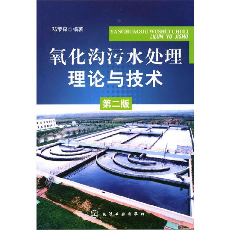氧化沟污水处理理论与技术(二版)