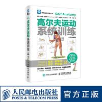高尔夫运动系统训练 全彩图解版 美国高尔夫健身教练 高尔夫医疗健康 全彩人体肌肉解剖图 分步骤描述和讲解训练动作