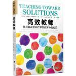 高效教师 宁波出版社