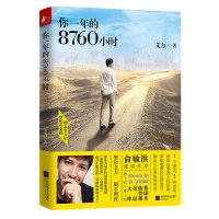 【正版二手书9成新左右】你一年的8760小时 艾力 江苏文艺出版社