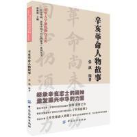 【正版二手书9成新左右】辛亥革命人物故事 张飙 中国纺织出版社