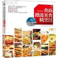 【二手旧书9成新】食尚微波美烹饪格兰仕微波炉烹饪实验室97871212123