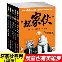 坏家伙系列全套5册(1-5)英雄集结使命必达毛球反击僵猫来袭星际气体 正版儿童漫画故事书6-7-10岁冒险故事图像小说
