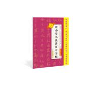 智永楷书千字文(建议7年级上学期使用)/新编中小学书法活页习字帖 济南出版社 9787548828358