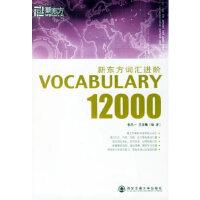 词汇进阶 VOCABULARY 12000――大愚英语学习丛书 包凡一,王玉梅著 西安交通大学出版社 97875605