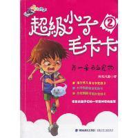小子毛卡卡养一朵云当宠物 两色风景 福建少年儿童出版社 9787539544366