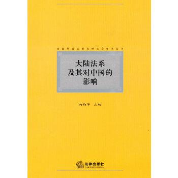 大陆法系及其对中国的影响