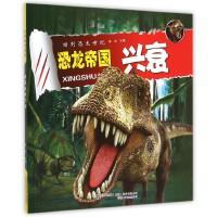 恐龙帝国兴衰/回到恐龙世纪儿童少儿科普读物 假期读本 科学科普知识