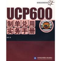 【二手书旧书九成新】UCP600制单兑用实务手册 顾民 对外经济贸易大学出版社 9787811341119