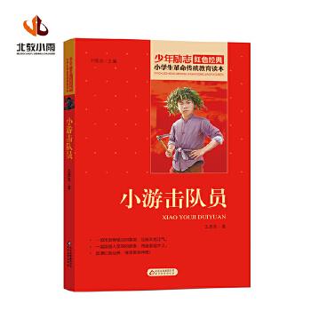 小游击队员/小学生革命传统教育读本