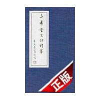 【旧书二手书九成新】三希堂法贴精华(一二)