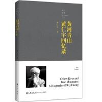 黄仁宇全集――黄河青山―黄仁宇回忆录