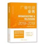 广播电视业务(2018-2019),广播影视业务教育培训丛书编写组,中国国际广播出版社,9787507843316