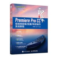 新印象Premiere Pro CC 短��l剪�/拍�z/特效制作���鸾坛�
