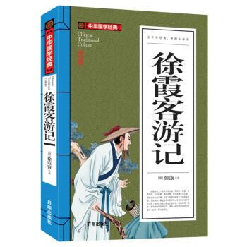 中华国学经典:徐霞客游记00