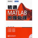 【旧书二手书9成新】精通MATLAB图像处理(含光盘1张) 张强,王正林著 9787121087806 电子工业出版社