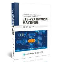 LTE-V2X测试与仿真从入门到精通 许瑞琛 王俊峰 张莎 刘晓勇 彭潇 孙晓芳 人民邮电出版社【新华书店 正版图书】