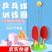 乒乓球��器��力��S乒乓球�稳擞��自�健身�和�玩具�球器 【2020升�版更��I/�和�款】 【�R上�_打】��木球拍1��+