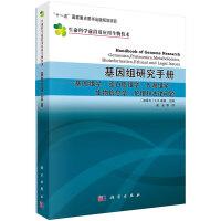 基因组研究手册基因组学、蛋白质组学、代谢组学、生物信息学、伦理学和法律问题