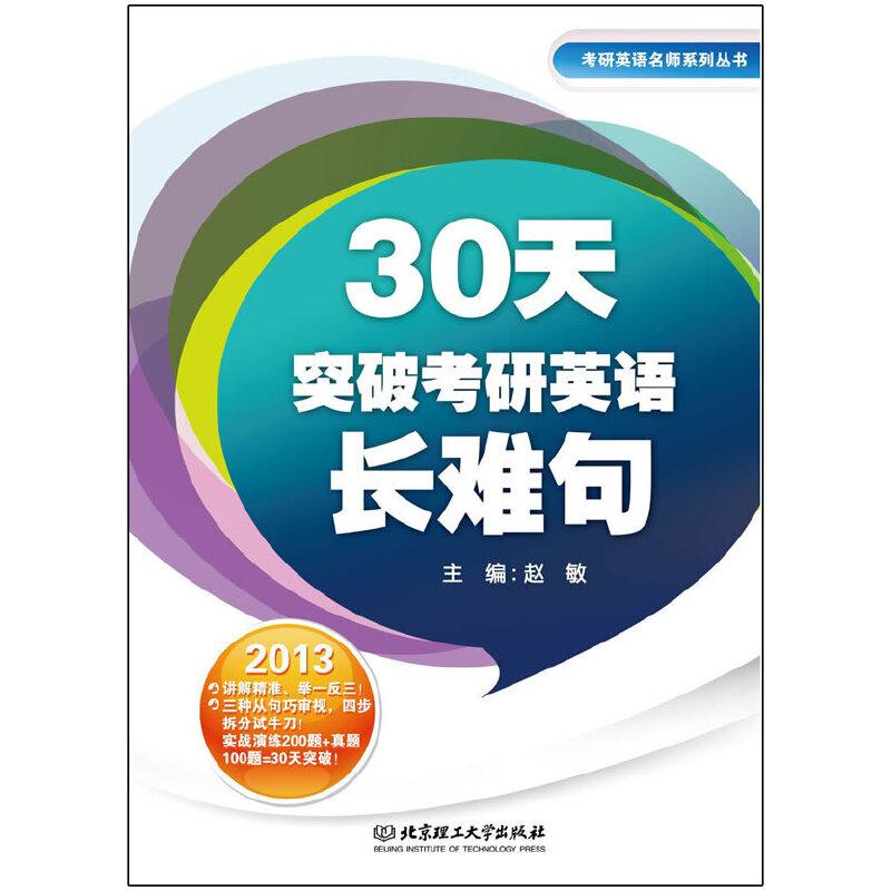 30天突破考研英语长难句