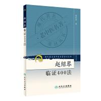 �F代著名老中�t名著重刊���(第三�)・�w�B琴�R�C400法