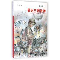 后三颗核弹/大白鲸幻想儿童文学读库