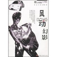 【正版二手书9成新左右】风动幻影 李凌,万棣,纪学艳 中国时代经济出版社
