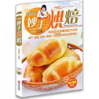 巧厨娘妙手烘焙礼盒 圆猪猪 青岛出版社 9787543670051