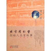 清平乐:北京同仁堂创始人乐家轶事 乐崇熙 东方出版社 9787506059992