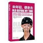 未年轻便老去