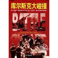 和平万岁--第二次世界大战图文典藏本:库尔斯克大碰撞
