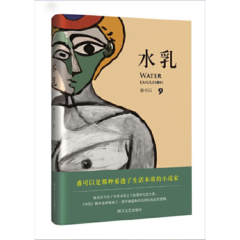 水乳华语文学传媒大奖、女性文学奖、郁达夫小说奖得主盛可以作品,盛可以是那种看透了生活本质的小说家。她完全写出了不悲不喜之下的那种大悲大喜。《水乳》也就便成了一部平静温和并且理应如此的悲剧。