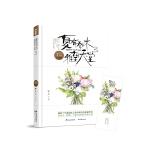 夏有乔木 雅望天堂3(7周年纪念版)