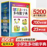 彩图版小学生多功能字典32开通用彩图版速查全功能多功能字词典,同近反成语组词造句工具书。