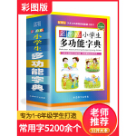 彩图版小学生多功能字典(32开本)