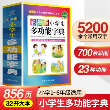 彩图版小学生多功能字典(32开) 环保纸张,绿色印刷,保护视力,小学生学习好帮手