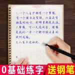 南国书香凹版槽练字帖男女生成人行书行楷书速成钢笔硬笔字帖图片