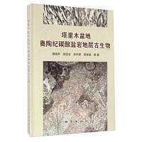 塔里木盆地奥陶纪碳酸盐岩地层古生物 9787116093133 地质出版社
