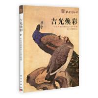 吉光焕彩――纪念刘奎龄诞辰125周年特展
