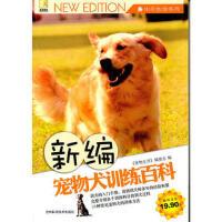 【正版二手书9成新左右】新编宠物犬训练科 《宠物生活》编委会 吉林科学技术出版社