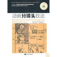 【正版二手书9成新左右】动画分镜头技法 谭东芳 京华出版社