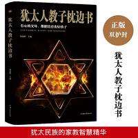 正版 犹太人教子枕边书 教育孩子的书籍 犹太人智慧教子 家庭育儿书籍 家庭教育读物