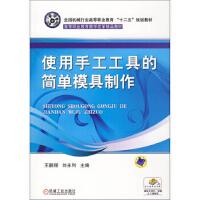 使用手工工具的简单模具制作 王鹏程,刘永利 机械工业出版社 9787111467410