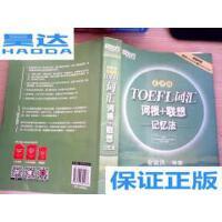 [二手旧书9成新]新东方・TOEFL词汇词根+联想记忆法(乱序版) /?